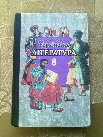 Українська література 8 клас, О.Бандура, Н.Волошина