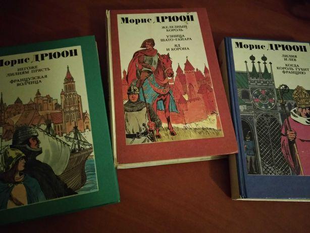 Книги Морис Дрюон