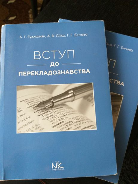 Б/У Вступ до перекладознавства(А.Г.Гудманян)2шт
