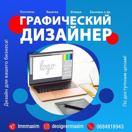 Графический Дизайнер, ЛОГОТИПЫ, ВИЗИТКИ, баннеры и др.
