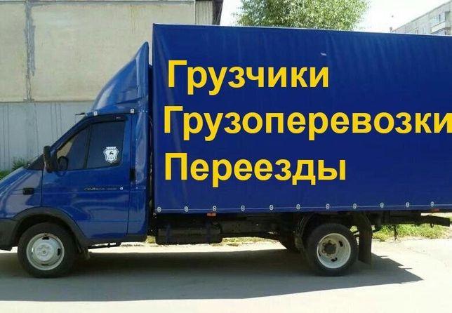 Грузоперевозки Газель Перевозка мебели Переезды Грузовое такси Днепр