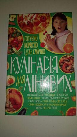 Кн кулинарии для ленивых
