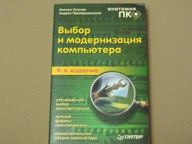 Выбор и модернизация компьютера 4-е издание