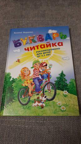 Детская Книга ЧИТАЙКА