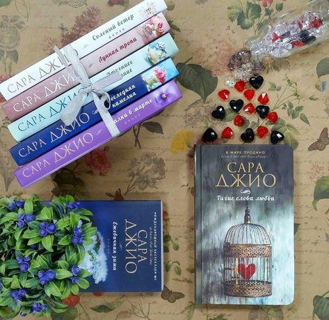 Электронные книги Сары Джио 10 шт.+НОВИНКА!