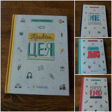 Книги для дівчини