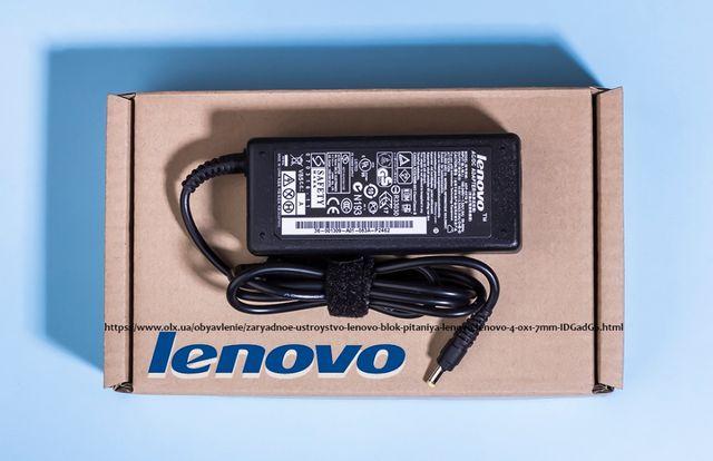 Зарядное устройство леново блок питания Lenovo 4.0x1.7mm 65W