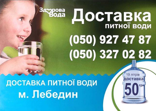 Доставка воды Здоровая вода ЛЕБЕДИН Вода с доставкой