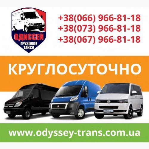 Грузоперевозки, переезды, грузовое такси круглосуто,Грузчики, доставка Одесса - изображение 1
