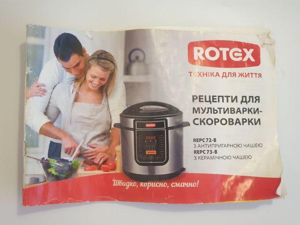 ROTEX REPC73-B мультиварка (тен, запчастини)