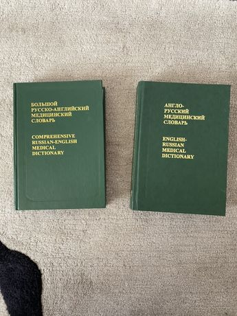 Большой русско-английский медицинский словарь