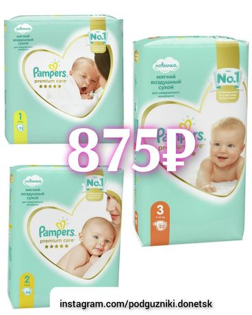 Подгузники Pampers Premium Care Памперс Премиум