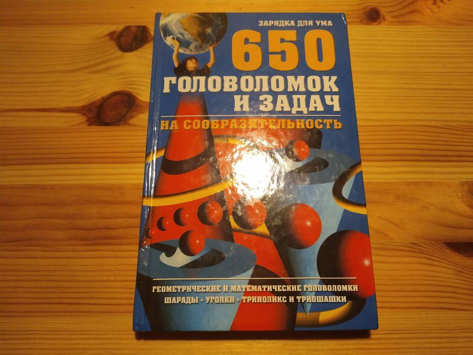 650 головоломок и задач на сообразительность Харьков - изображение 1