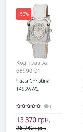 Часы женские Cristina