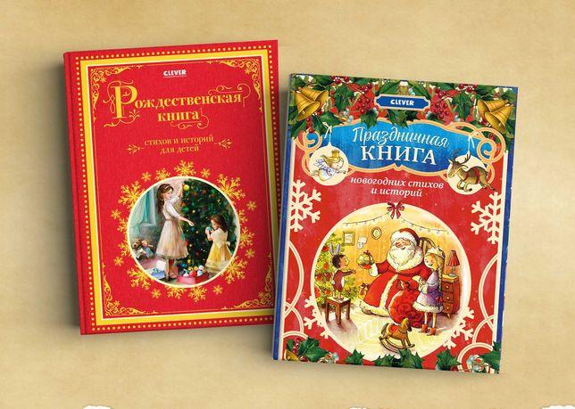 Потрясающие книги на Новый год и Рождество 3 часть