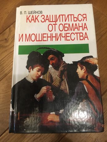 Книга «Как защититься от обмана и мошенничества» В.П. Шейнов