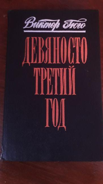 Виктор Гюго 903 год