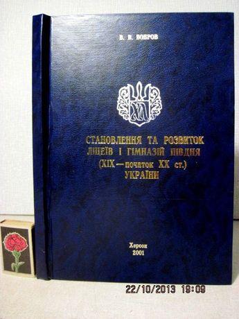 Становление и развитие лицеев и гимназий Юга Украины Бобров Автограф