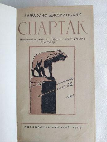 """Продам книгу """"Спартак"""", 1956 год."""