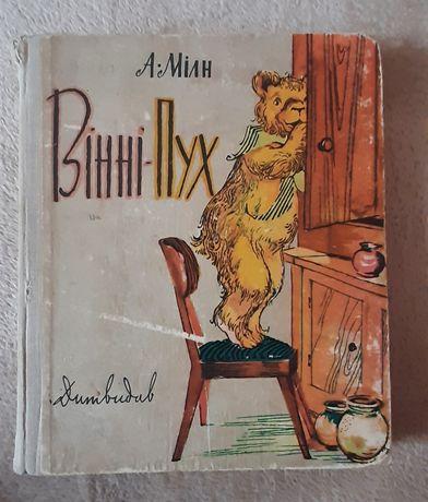 Книга А.Мілн Вінні-Пух 1963, СССР, Дитвидав