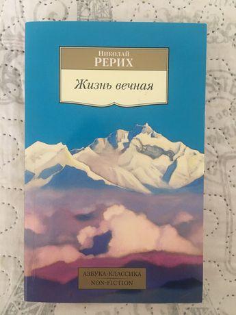 Продам новую книгу Николай Рерих *Жизнь вечная*