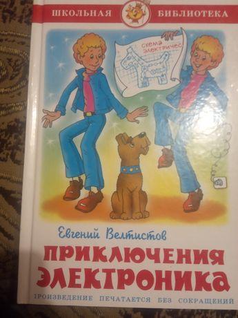 """Книга """"Приключения электроника"""""""