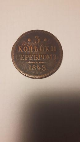 3 Kopiejki 1843 r-srebrem
