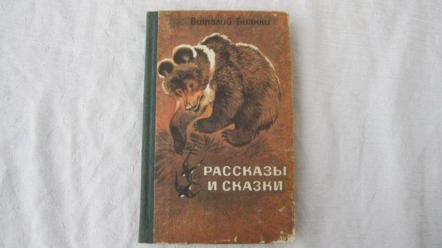 Виталий Бианки Сказки о животных сборник сказок 1985г.