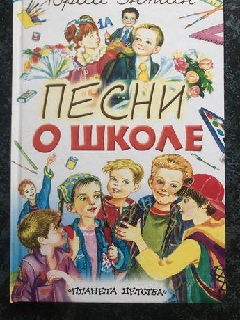 Новая детская книга Песни о школе Энтин