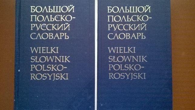 Великий польсько-російський словник
