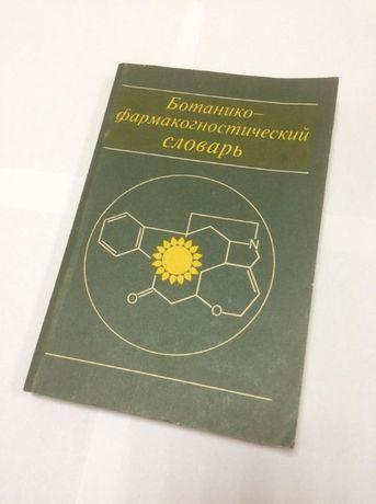 Словарь Ботанико - Фармакогностический идеальное состояние НОВОЙ книги