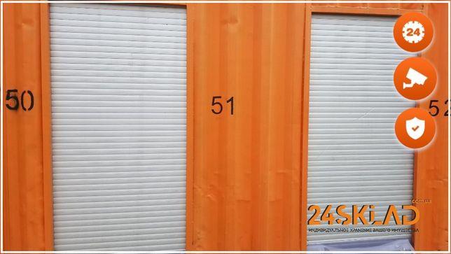 Мини склады 5м.кв. Соломенский район