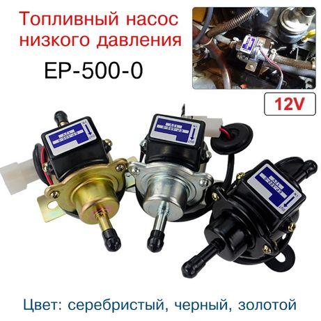 Электробензонасос низкого давления EP-500-0 топливный насос