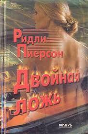продам книгу Ридли Пиерсона