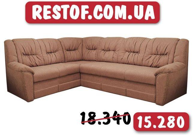 Диван угловой Бруклин А-32 — под заказ и в наличии! >Более 100 диванов