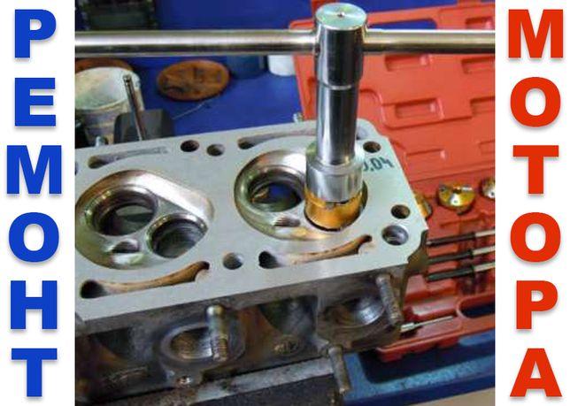 Ремонт бензинового дизельного двигателя. Диагностика мотора ГБЦ блока