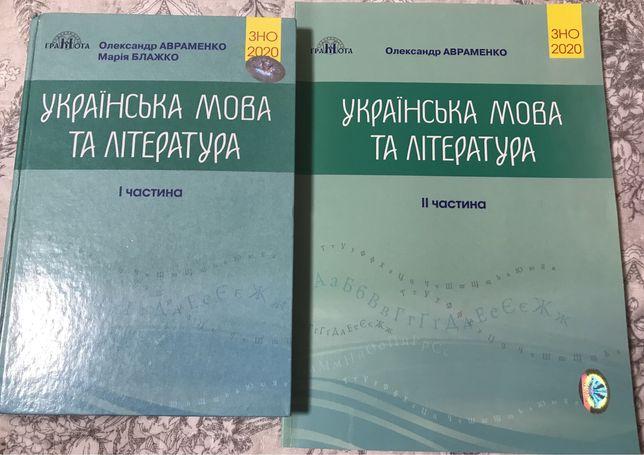 Підручники для підготовки до ЗНО з укр мови