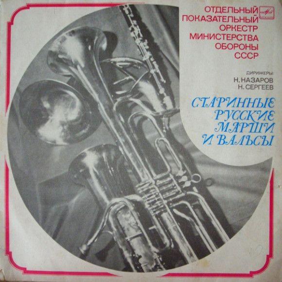 Отдельный Показательный Оркестр Министерства Обороны СССР – Старинны Харьков - изображение 1