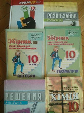 учебники для 10 класса(есть скидка) алгебра геометрия химия