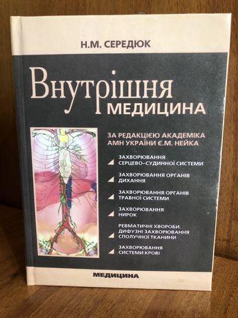 Внутрішня медицина