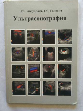 Абдуллаев Р.Я., Головко Т.Я. Ультрасонография