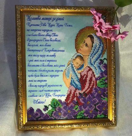 Ікона молитва за дітей вишита бісером на подарунок