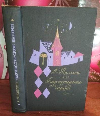 А. Троллоп, Барчестерские башни, роман, 1970г.