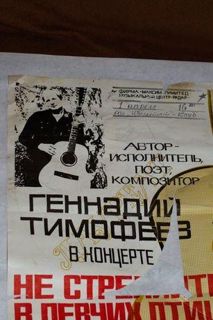 Плакат, постер певца, барда Геннадия Тимофеева.