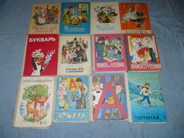 Учебники старые СССР Букварь