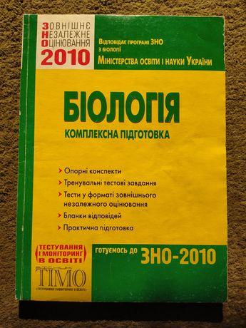 ЗНО Біологія Комплексна підготовка 2010