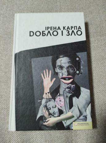 Книга Ірена Карпа Добло і Зло