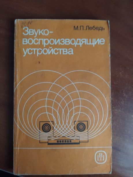 """Учебное пособие """"Звуковоспроизводящие устройства"""", М.П.Лебедь,1989г"""