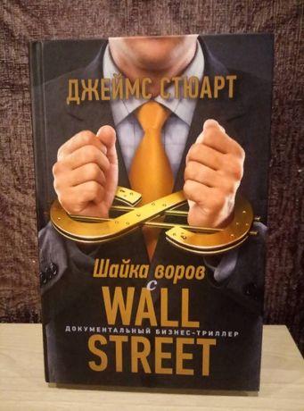 """Джеймс Стюарт """"Шайка воров с Уолл-стрит"""""""