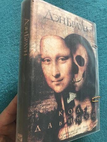 Книга Дэн Браун Код да Винчи
